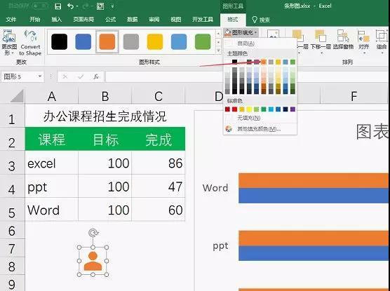 Excel怎么做条形图10