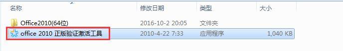office2010位软件破解工具