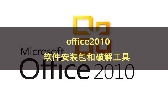 office2010位软件安装包和破解工具