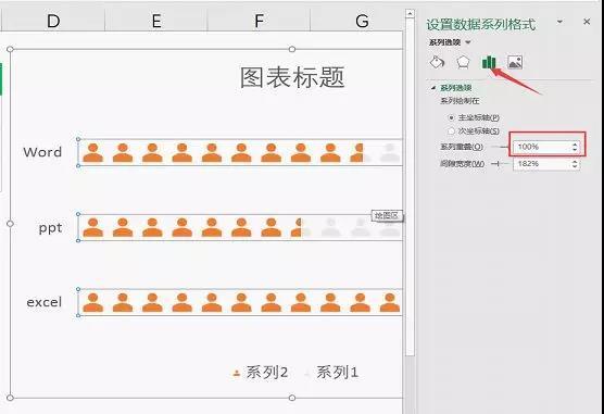Excel怎么做条形图17