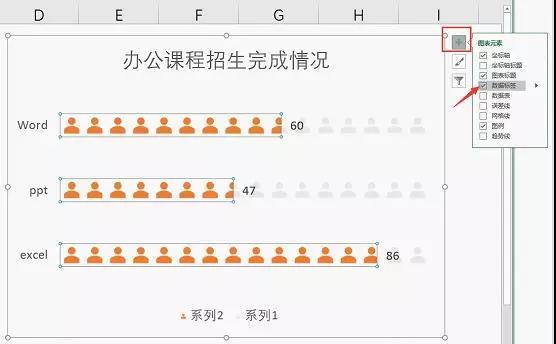 Excel怎么做条形图19