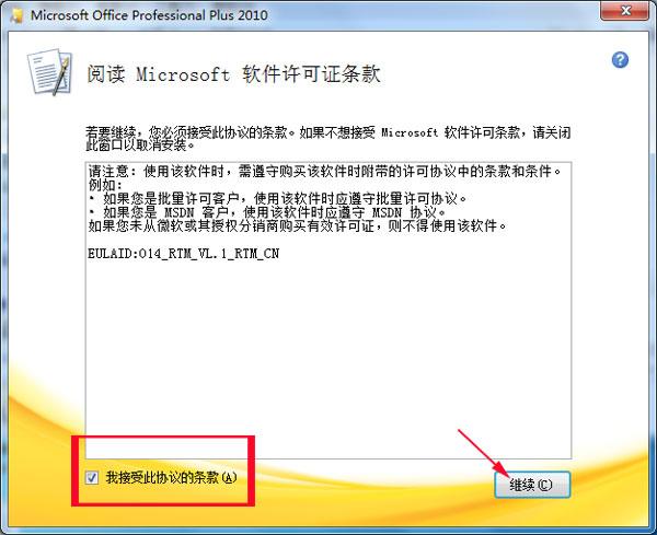 office2010位软件安装教程