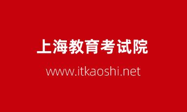 上海教育考试院