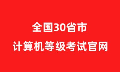 全国30省市计算机等级考试官网
