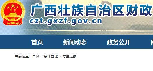 广西壮族自治区财政厅