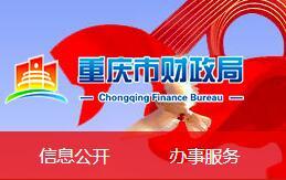 重庆市财政局