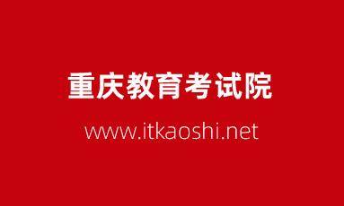 重庆教育考试院