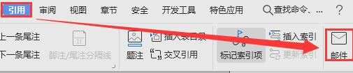 WPS word中邮件合并怎么做1