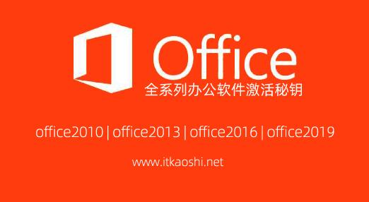 office全系列办公软件激活秘钥