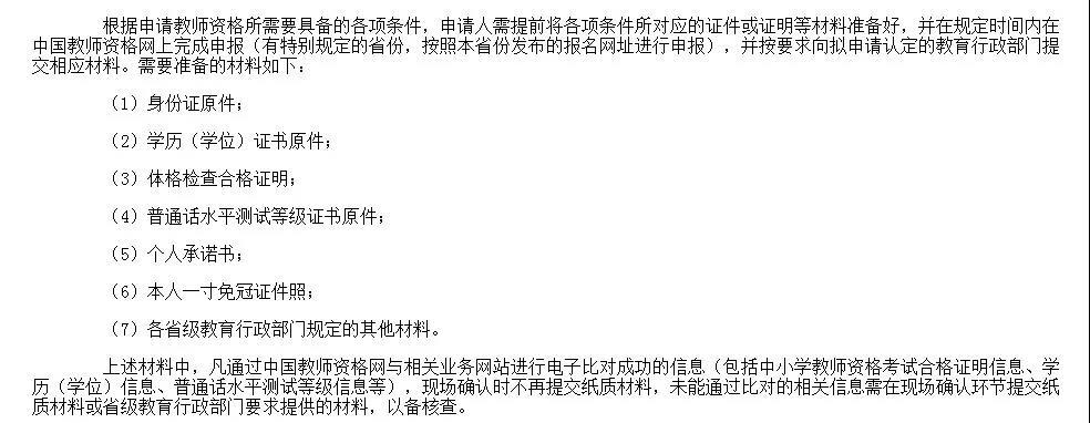 没有普通话证书能参加教师资格认定吗? 第二张图