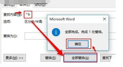 word怎么删除空白页(内附详细图解)