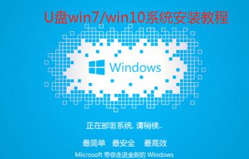 U盘win7win10系统安装教程