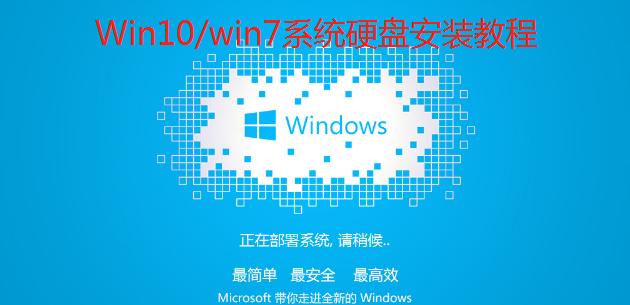 Win10win7系统硬盘安装教程