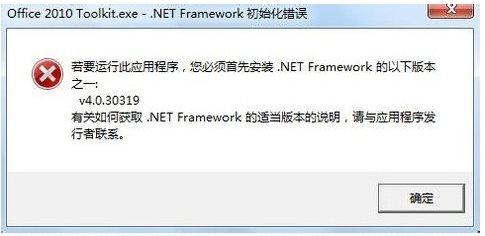 office2010激活工具:Toolkit图文激活教程 第六张图