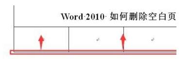 word怎么删除空白页 第七张图