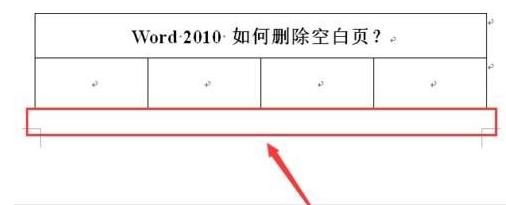 word怎么删除空白页 第九张图