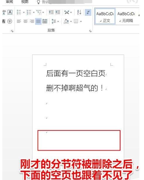 word怎么删除空白页 第十四张图