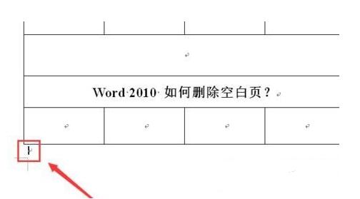 word怎么删除空白页 第十张图