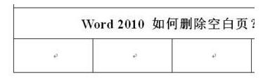 word怎么删除空白页 第四张图