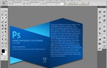 破解版photoshop cs5免安装版本(下载解压即用)0