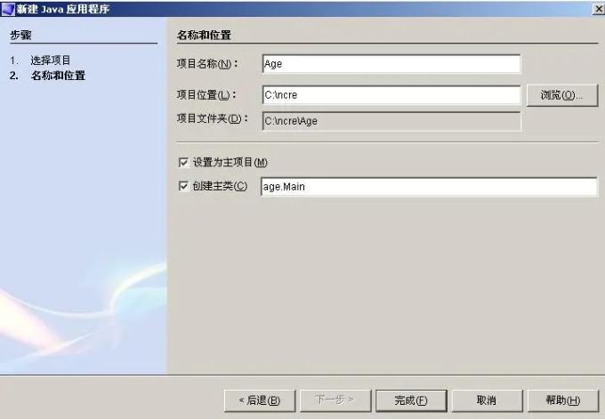 计算机二级Java开发环境netbeans下载及安装操作说明 第10张图