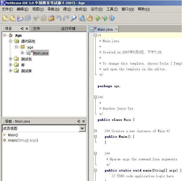 计算机二级Java开发环境netbeans下载及安装操作说明 第11张图