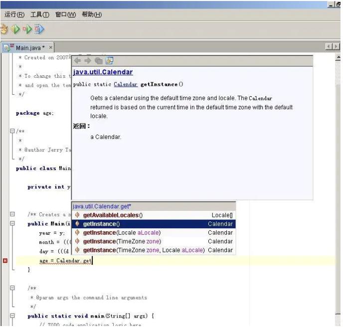 计算机二级Java开发环境netbeans下载及安装操作说明 第12张图