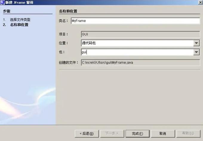 计算机二级Java开发环境netbeans下载及安装操作说明 第16张图