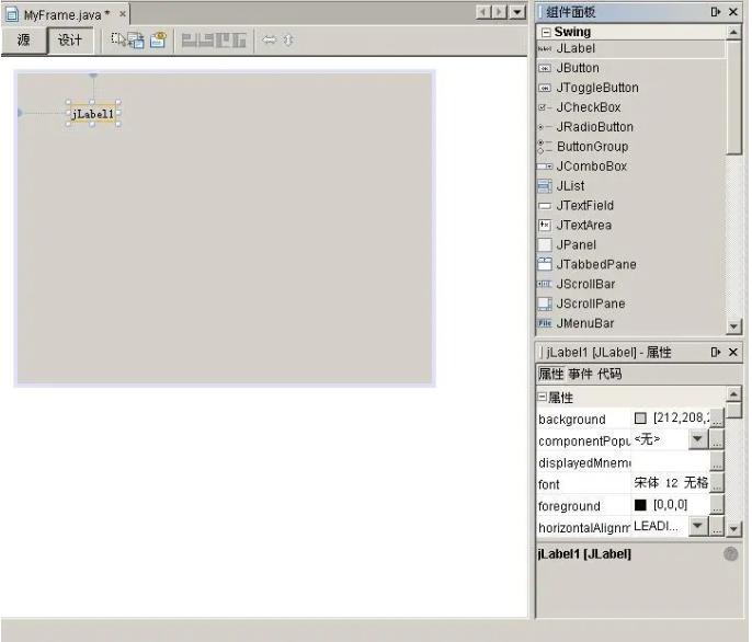 计算机二级Java开发环境netbeans下载及安装操作说明 第17张图