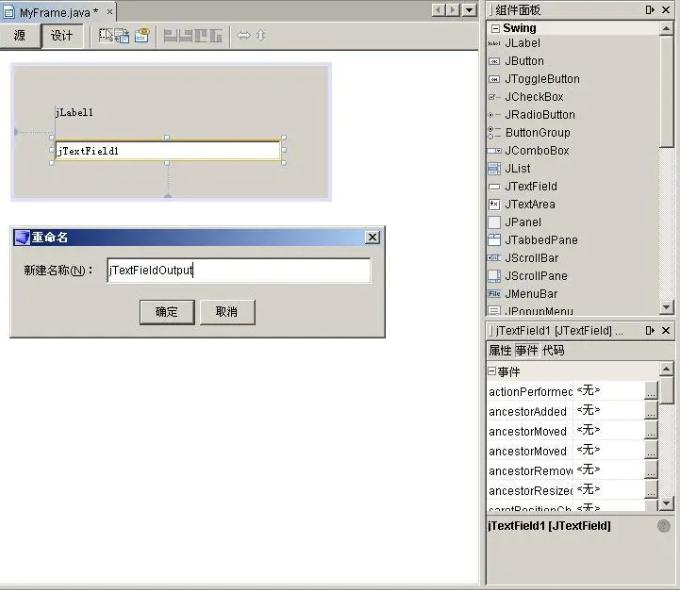 计算机二级Java开发环境netbeans下载及安装操作说明 第20张图
