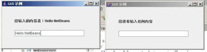 计算机二级Java开发环境netbeans下载及安装操作说明 第24张图