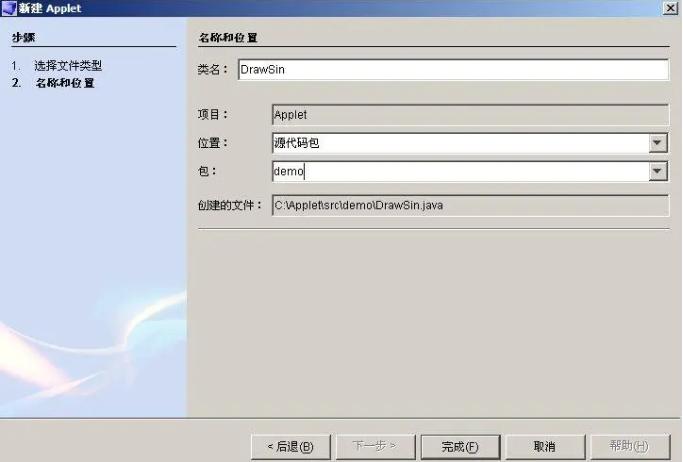 计算机二级Java开发环境netbeans下载及安装操作说明 第26张图