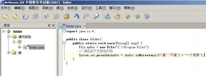 计算机二级Java开发环境netbeans下载及安装操作说明 第2张图