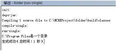 计算机二级Java开发环境netbeans下载及安装操作说明 第3-1张图