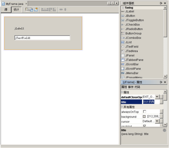 计算机二级Java开发环境netbeans下载及安装操作说明 第31张图