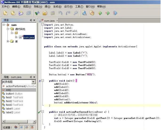 计算机二级Java开发环境netbeans下载及安装操作说明 第6张图
