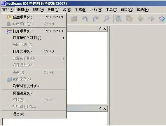 计算机二级Java开发环境netbeans下载及安装操作说明 第8张图