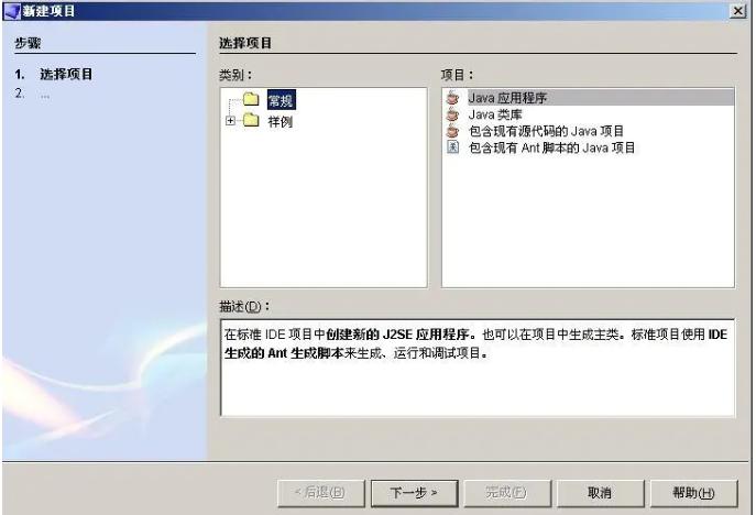计算机二级Java开发环境netbeans下载及安装操作说明 第9张图