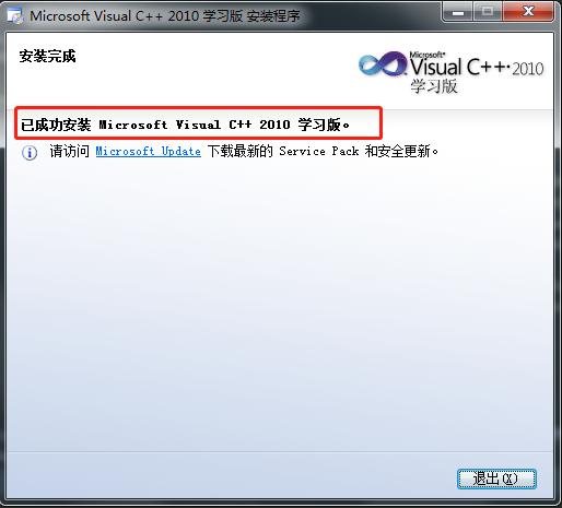 Visual C++ 2010下载安装使用教程7