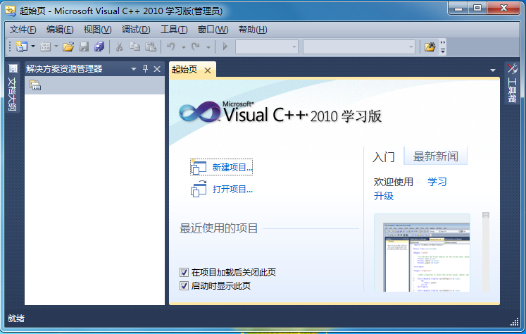 Visual C++ 2010下载安装使用教程9