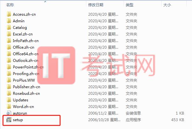 office2007密钥免激活破解版下载(附兼容包+安装教程)3