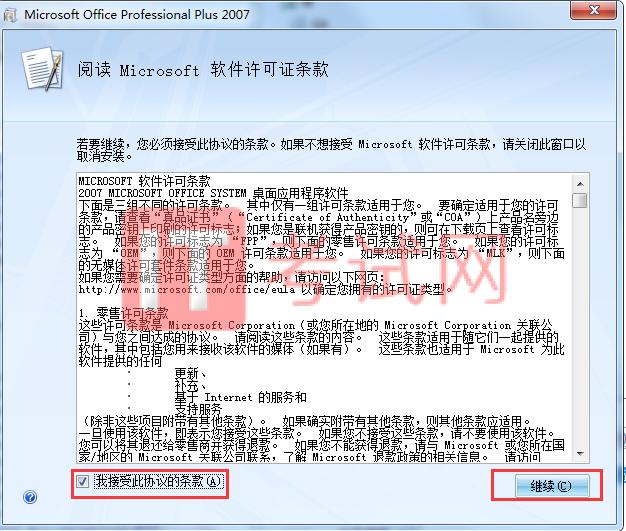 office2007密钥免激活破解版下载(附兼容包+安装教程)5