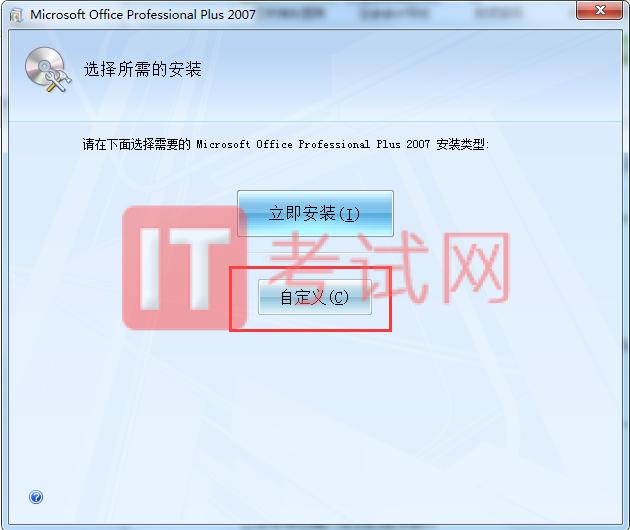 office2007密钥免激活破解版下载(附兼容包+安装教程)6