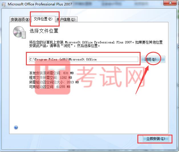 office2007密钥免激活破解版下载(附兼容包+安装教程)7