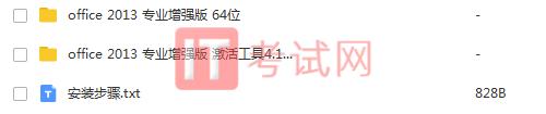 office2013破解版下载及安装教程(内附激活工具)2