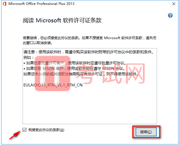 office2013破解版下载及安装教程(内附激活工具)5