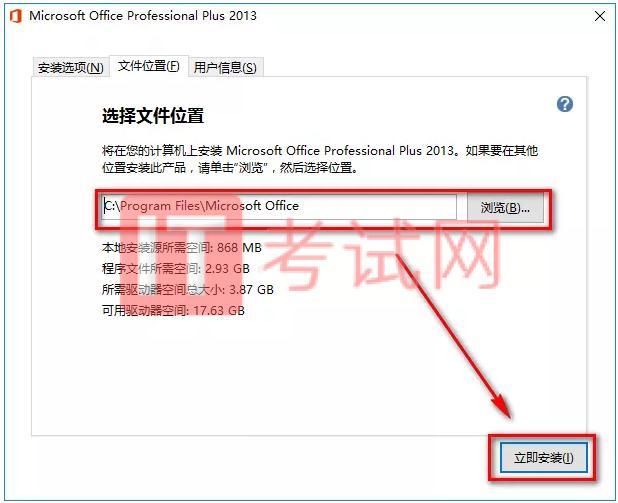 office2013破解版下载及安装教程(内附激活工具)7