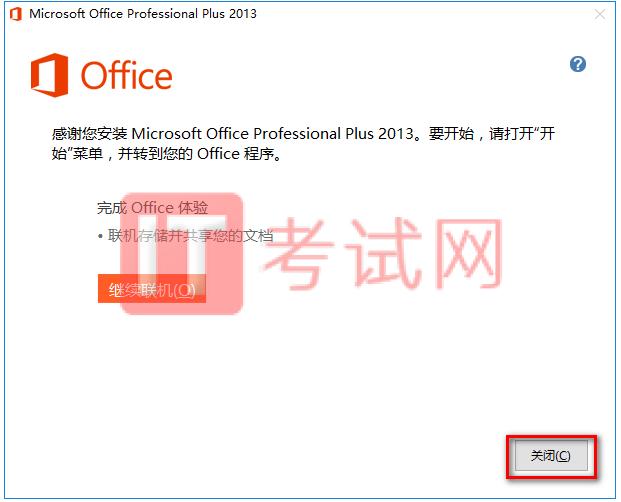 office2013破解版下载及安装教程(内附激活工具)8