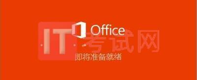 office2016破解版下载及安装教程(内附密钥激活工具)6