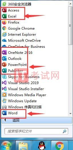 office2016破解版下载及安装教程(内附密钥激活工具)9